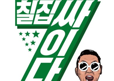 PSY – DADDY (feat. CL of 2NE1)