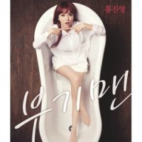 hong jin young - boogie man