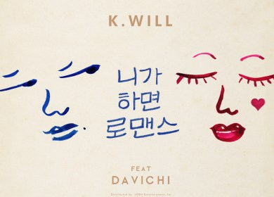 K.Will feat. Davichi – You Call It Romance (니가 하면 로맨스)