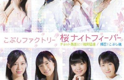 Kobushi Factory (こぶしファクトリー) – Sakura Night Fever (桜ナイトフィーバー)
