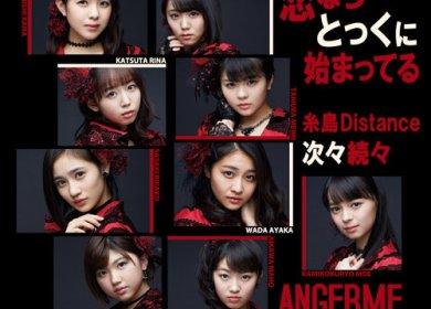 ANGERME – Love's Already Begun (恋ならとっくに始まってる)
