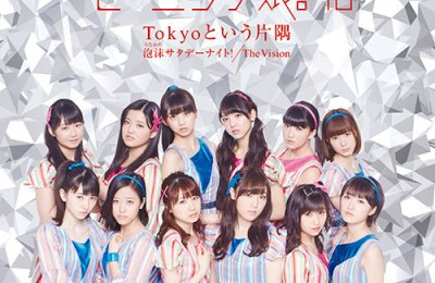 Morning Musume '16 – In The Corner Of A City Called Tokyo (Tokyoという片隅)