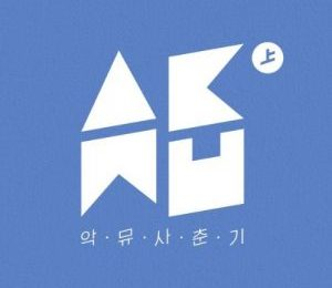 AKMU (악동뮤지션) – How People Move (사람들이 움직이는 게)