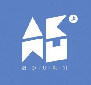 AKMU (악동뮤지션) – RE-BYE