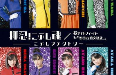 Kobushi Factory (こぶしファクトリー) – Osu! Soul of Kobushi (押忍!こぶし魂)