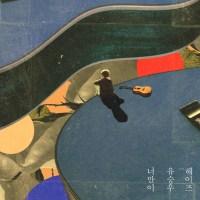 Yoo Seung Woo - Only U