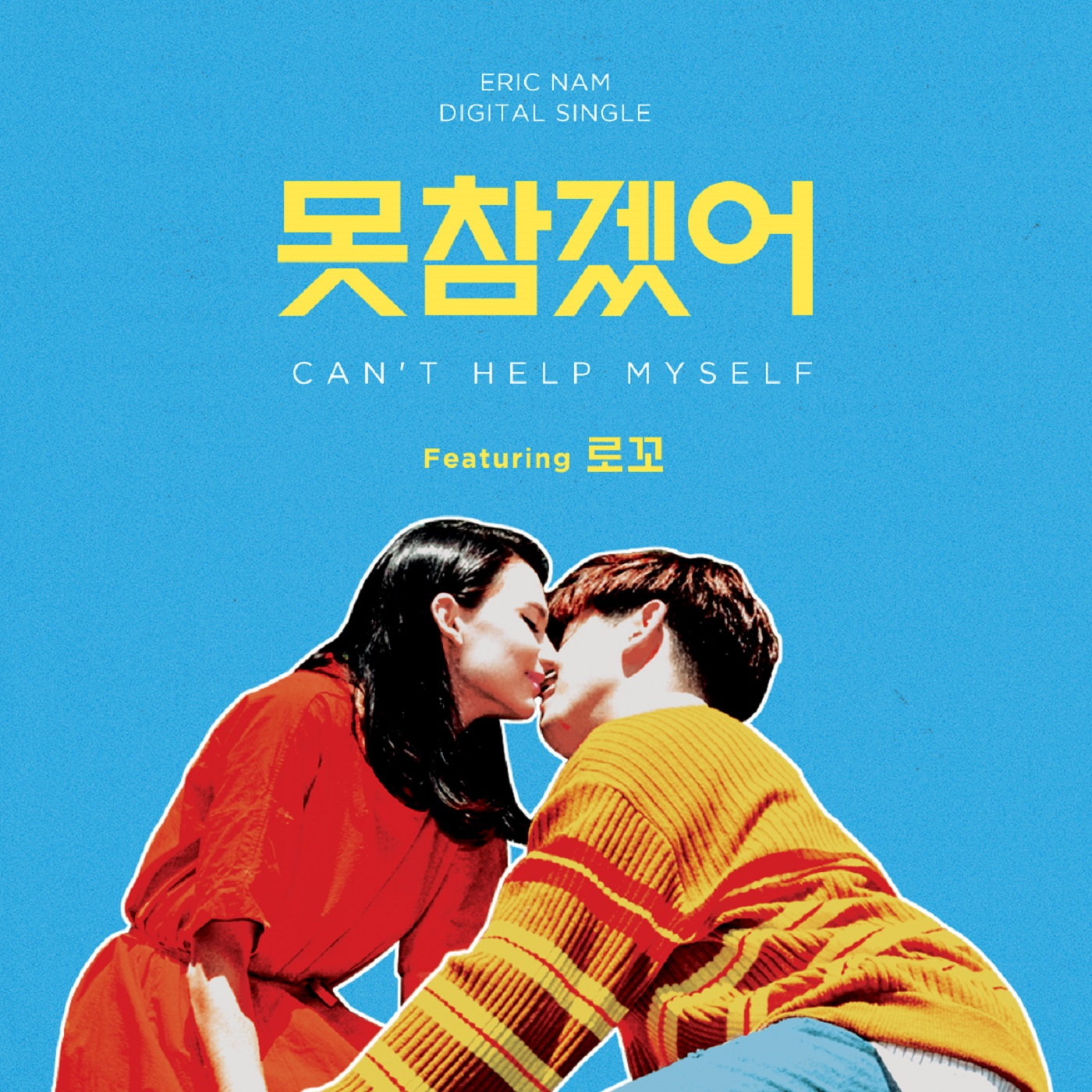 Eric Nam - Can't Help Myself (못참겠어) (feat  Loco) » Color Coded