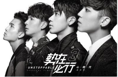 Bii, Andrew Tan, Ian Chen & Dino Lee – Epochal Times (心時代)