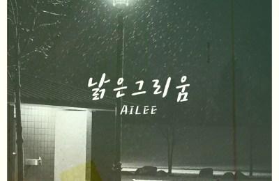 Ailee – Reminiscing (낡은 그리움)