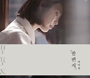 IU (아이유) – Through the Night (밤편지)