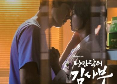 Haebin (해빈) – Forever Love