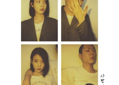 IU & Oh Hyuk – Can't Love You Anymore (사랑이 잘)
