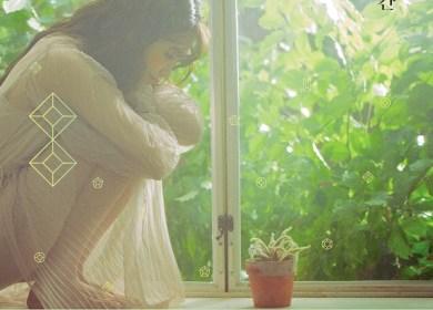 Jeong Eunji – The Spring (너란 봄) (Feat. Hareem)