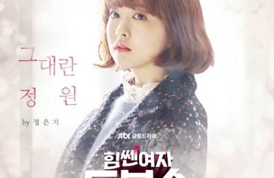 Jeong Eunji – Your Garden (그대란 정원)