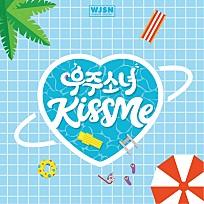 COSMIC GIRLS (WJSN/우주소녀) – KISS ME