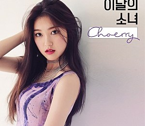 LOONA (Choerry) – Love Cherry Motion (최리)