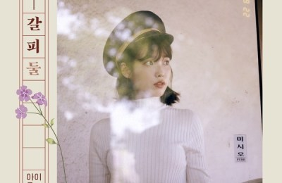 IU – Everyday With You (매일 그대와)