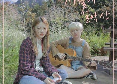 Yebin & Somyi (DIA) – Seoraksan in October (시월에 설악산)