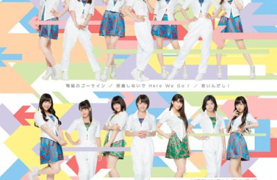 Morning Musume'17 – Dokyuu no Go Sign (弩級のゴーサイン)