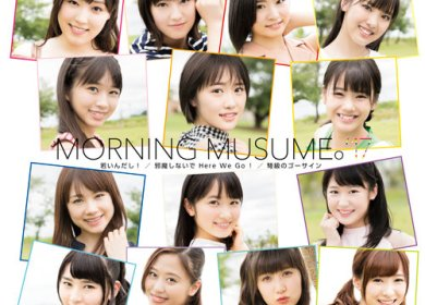 Morning Musume'17 – You're Young Anyways! (若いんだし!)