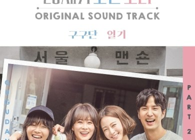 gugudan – Diary (일기) (2001 Remix Ver.)