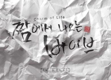 Heechul X Shindong X Eunhyuk X Solar – Charm of Life (짬에서 나오는 바이브)