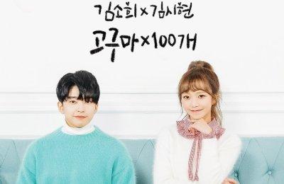 Kim Sohee (김소희) X Kim Shihyun (김시현) – SWEET POTATO X 100 (고구마X100개)