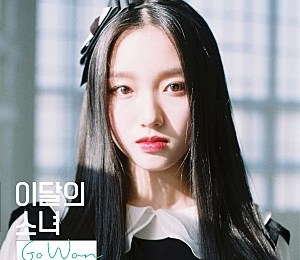 LOONA (Go Won) – One & Only (고원)