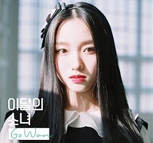 LOONA – See Saw (Chuu, Go Won) (Feat. Kim Lip)