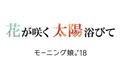 Morning Musume'18 – Hana ga Saku, Taiyou Abite (花が咲く 太陽浴びて)