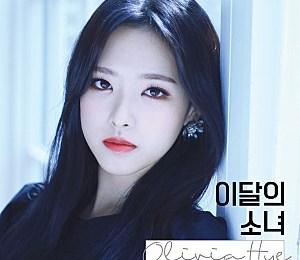 LOONA – Rosy (Go Won, Olivia Hye) (Feat. Heejin)