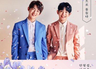 Hyungseob x Euiwoong (형섭 x 의웅) – Love Tint (너에게 물들어)