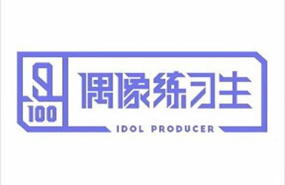 Idol Producer – Listen To What I Say (听听我说的吧)