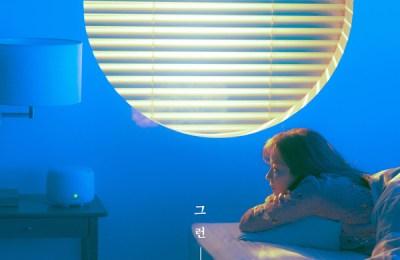Luna – Night Reminiscin' (그런 밤) (with Yang Da Il)