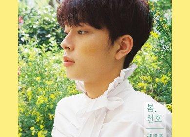 Yoo Seonho (유선호) – A Blue Star (푸른 별 하나)