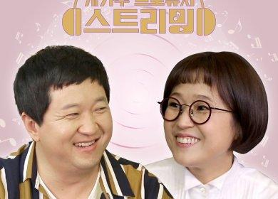 Hui & Wooseok of PENTAGON & YooA of OH MY GIRL – This Stop Is