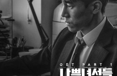 Hui (후이) – Who Am I