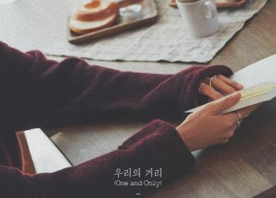 Ryeowook (려욱) – One and Only (우리의 거리)
