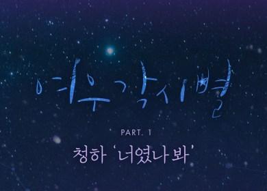 Chungha (청하) – It's You (너였나 봐)