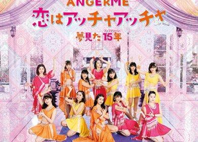 ANGERME – Koi wa Accha Accha (恋はアッチャアッチャ)
