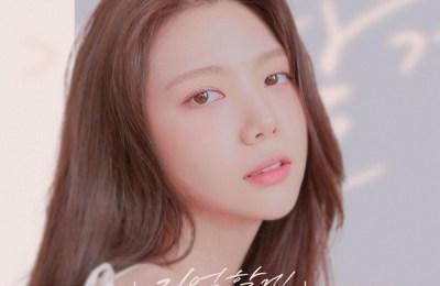Lee Gaeun (이가은) – Remember You (기억할게)