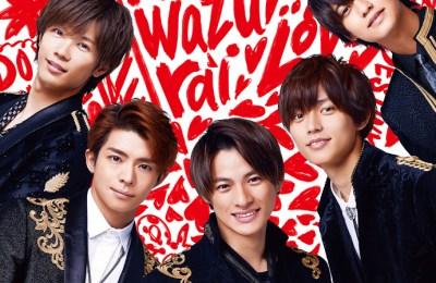 King & Prince – koi-wazurai