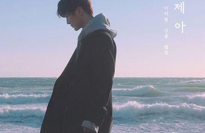 Hong Joochan (홍주찬) – A Song For Me (문제아)