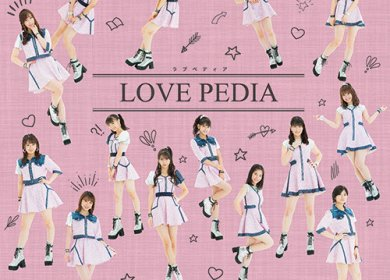 Morning Musume'20 – Lovepedia (LOVEペディア)