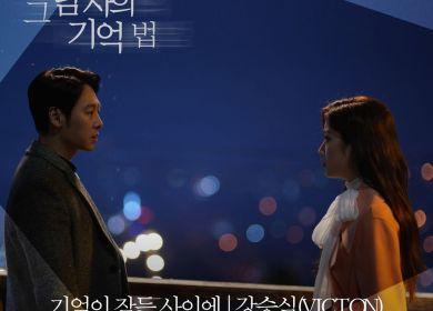 Kang Seungsik (강승식) – While the Memory Fall a Sleep (기억이 잠든 사이에)