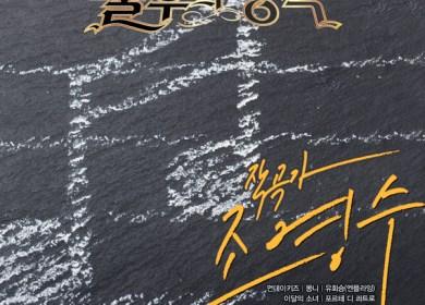 LOONA (이달의 소녀) – Love Battery (사랑의 배터리)