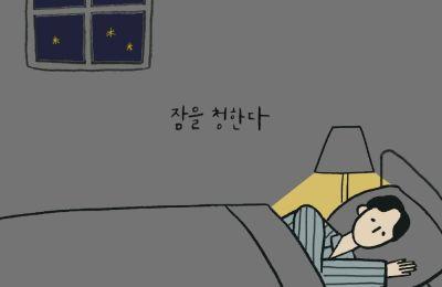 Airman (공기남) – Take A Nap (잠을 청한다)