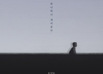 Ken (켄) – Counting One By One (하나하나 세어본다)