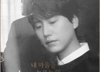 Kyuhyun (규현) – Daystar (내 마음을 누르는 일)