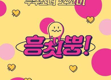WJSN Chocome (우주소녀 쪼꼬미) – Ya Ya Ya (야야야)